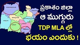ప్రకాశం జిల్లా  TDP నాయకుల్లో భయం ఎందుకు | Prakasam district Politics - Charan tv Online