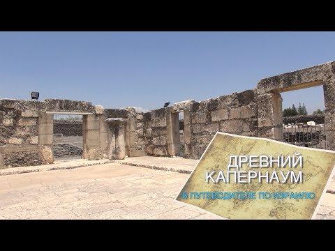 ДРЕВНИЙ ГОРОД КАПЕРНАУМ В ПУТЕВОДИТЕЛЕ ПО ИЗРАИЛЮ