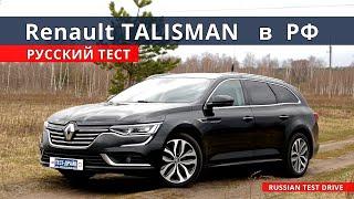 Зачем  КАМРИ ? есть Renault TALISMAN !!! полный расклад, тест-драйв.