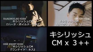 キシリッシュCM 松田翔太主演・ロングバージョン(3本立て) YouTubeで...