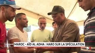 Maroc .. Aid AL Adha .. Haro sur la spéculation
