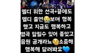 """[비투비]킹덤 편곡된 """"블루문"""" 음원 공개요???!"""