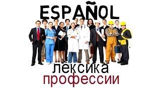 Испанский язык.Профессии. Спросить о профессии и назвать свою.