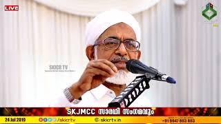 DR.BAHAHUDHEEN MUHAMMED NADAVI SPEECH || SKJMCC  സാരഥി സംഗമവും  മുഅല്ലിം  ഓഡിറ്റോറിയം ഉദ്ഘാടനവും