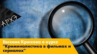 "Евгения Крюкова  Курс ""Криминалистика в фильмах и сериалах"""