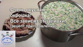 Очень вкусная окрошка  Рецепт приготовления
