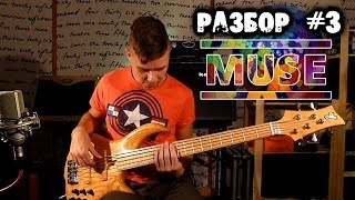 show MONICA Bass Разбор #3 - Muse - Hysteria (Как играть, видео урок)