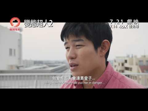 HK: Forbidden Super Hero - The Abnormal Crisis 變態超人2 [HK Trailer 香港版預告]