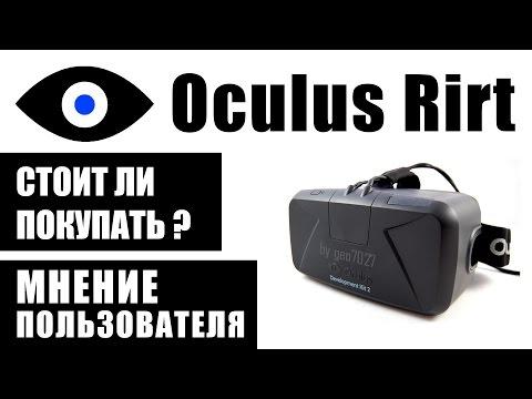 Oculus Rift DK2 - Первое впечатление. Стоит ли покупать? Мнение владельца.