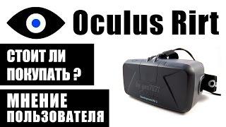 oculus Rift DK2 - Первое впечатление. Стоит ли покупать? Мнение владельца