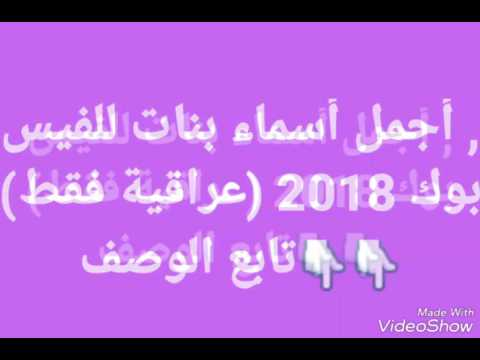 اجمل أسماء فيس بوك بنات مزخرفه2018 تابع الوصف Youtube