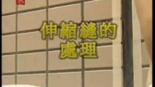 HKHA優質工序系列 - Chapter 14 - 牆身瓦舖砌 - 14.7 瓦仔拉力測試