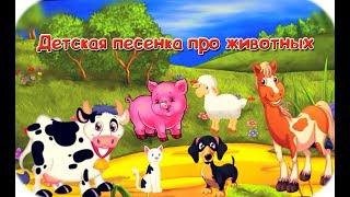 【 Детская песенка про животных,  для самых маленьких 】| Развивающее видео|.