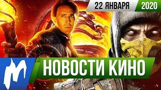 Игромания! НОВОСТИ КИНО, 22 января Mortal Kombat, Тарантино снимет сериал, новый шанс для Кейджа