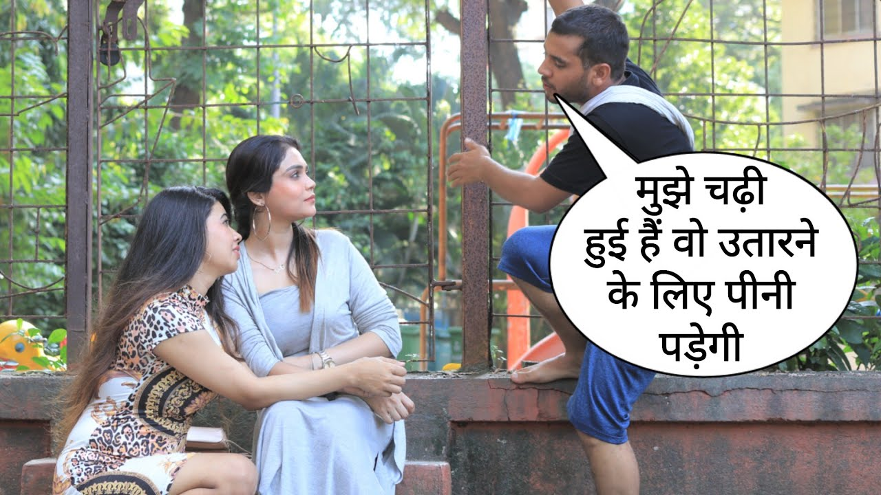 Mujhe Chadi Hui Hai Utarne Ke Liye Pini Padegi Prank On Cute Girl With New Twist By Basant Jangra