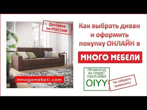 Как выбрать диван для сна и оформить покупку ОНЛАЙН - Доставка по РОССИИ - СКИДКА по промокоду OIYY