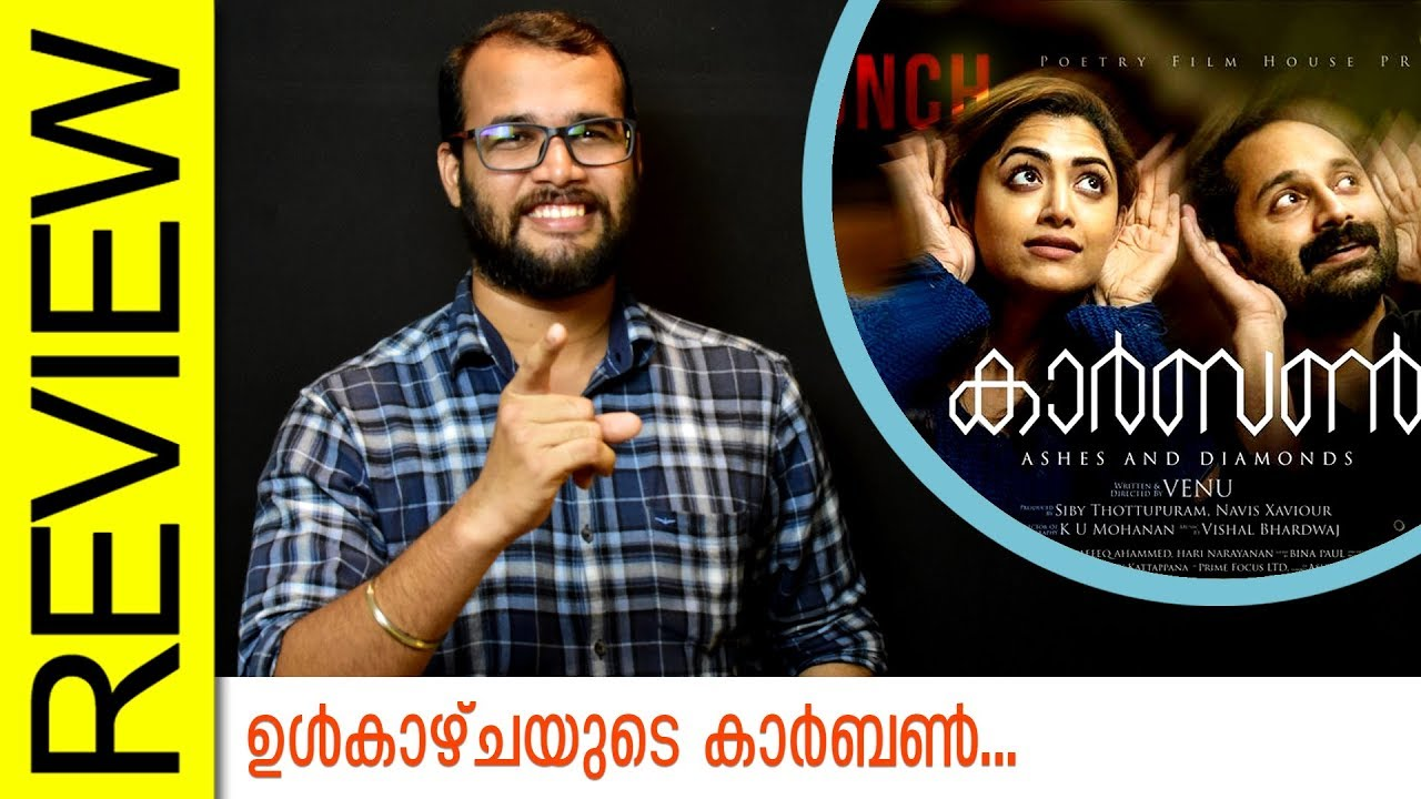 Carbon Movie Malayalam Review by Sudhish Payyanur | Monsoon Media
