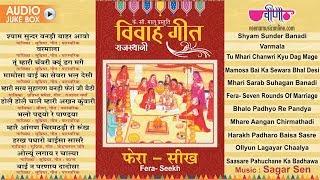 24 भागों में दुनिया का सबसे बड़ा विवाह गीत संकलन | Vivah Geet Fera Seekh HD | Audio Jukebox