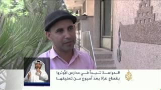 فيديو.. مدارس الأنروا تبدء العام الدراسي فى غزة ومخاوف من توقفها