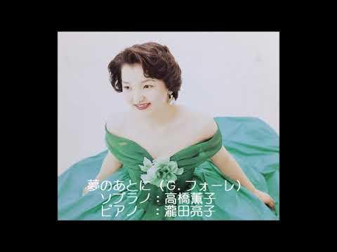 夢のあとに(フォーレ)/ソプラノ:高橋薫子