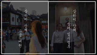 [뽀송이네 브이로그] 여행 브이로그 #3 ♥ 중국 상해…