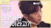 Who Is The Most Kissable? | Want More 19 | EP 01 (Click CC for ENG