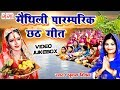आज तक का सबसे सुपरहिट छठ गीत  - मैथिली पारम्परिक छठ गीत - Poonam Mishra Mp3