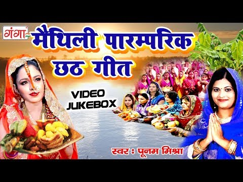 आज तक का सबसे सुपरहिट छठ गीत 2017 - मैथिली पारम्परिक छठ गीत - Poonam Mishra