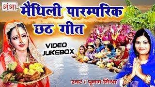 आज तक का सबसे सुपरहिट छठ गीत  - मैथिली पारम्परिक छठ गीत - Poonam Mishra