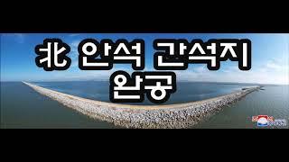 안석 간석지 완공 소식과 새집 입주 소식