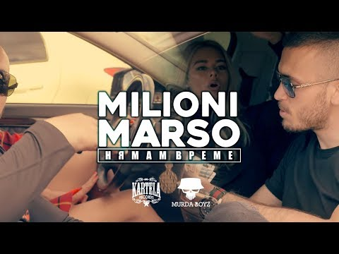 MILIONI X MARSO - НЯМАМ ВРЕМЕ
