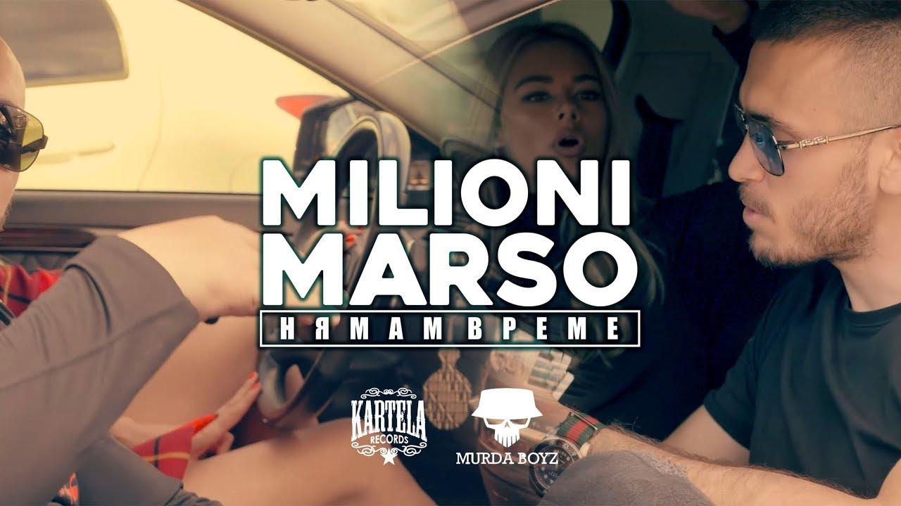 MILIONI X MARSO - НЯМАМ ВРЕМЕ (OFFICIAL VIDEO)