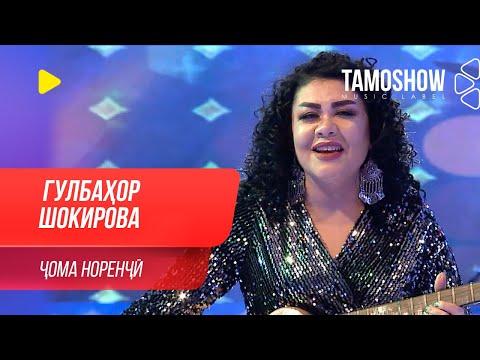 Гулбахор Шокирова - Чома норенчи / Gulbahor Shokirova - Joma Norenji (2020)