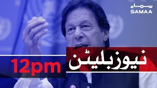 Samaa Bulletin - 12PM - 07 December 2019