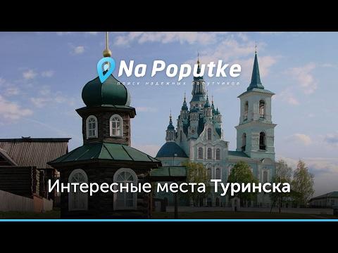 Достопримечательности Туринска. Попутчики из Екатеринбурга в Туринск.