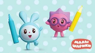 Малышарики - Уточка   Раскраски для девочек и мальчиков