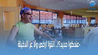 -عندكوا حديد؟!.. انتوا أرخص ولا عز الدخيلة 😂😂 بيس يا مان بيييس