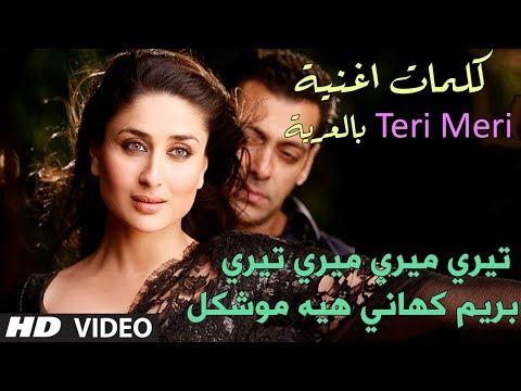 كلمات اغنية Teri Meri بالعربية thumbnail