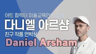 친구 작품(다니엘 아샴 Daniel Arsham) 언박…