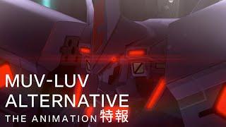 Watch Muv-Luv Alternative Anime Trailer/PV Online