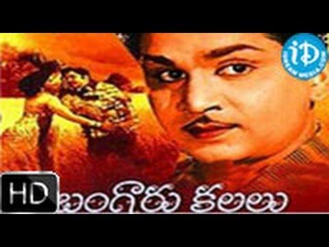 Bangaru Kalalu (1974) - HD Full Length Telugu Film - Lakshmi - ...
