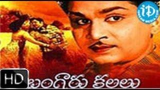 Bangaru Kalalu (1974) - HD Full Length Telugu Film - Lakshmi - ANR - Waheeda Rehman