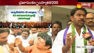 YS Jagan's Praja Sankalpa Padayatra@200 Day | జననేత వైఎస్ జగన్కు జనం భరోసా.. - Watch Exclusive
