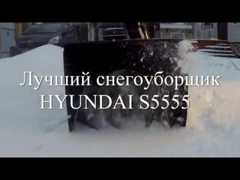 Лучший снегоуборщик HYUNDAI S5555