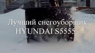 видео Hyundai  S 6560