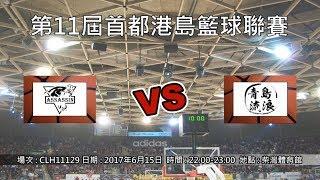 第11屆首都港島籃球聯賽 - ASSASSIN vs 青島流浪