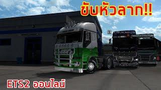 ขับหัวลากกันสักหน่อย-euro-truck-simmulator-2