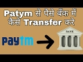 How To Transfer Money Patym To Bank [ Hindi ]