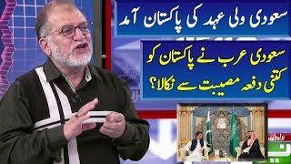 Saudi Prince Pakistan Visit...Regional Agenda?   Orya Maqbool Jan   Harf E Raaz
