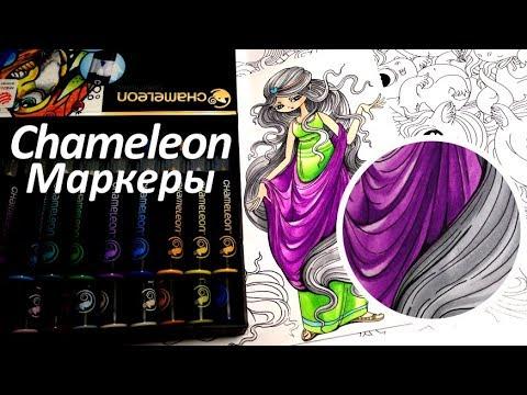 Обзор маркеров Chameleon | Как ими рисовать и что они умеют